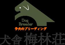犬舎 梅林荘 岡山県の高見ブリーダー